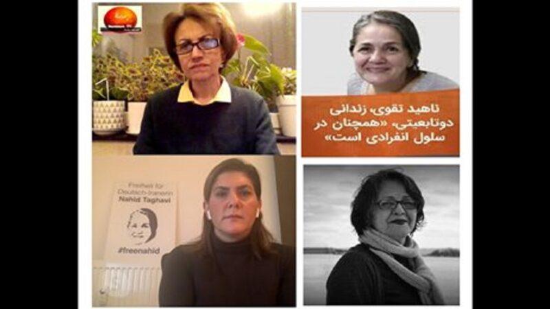 گفتگو با دختر ناهید تقوی شهروند ایرانی آلمانی زندانی در تهران