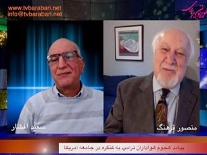 تحولات آمریکا، هجوم به کنگره و پیامدهای آن در جامعه آمریکا، در گفتگو با منصور فرهنگ