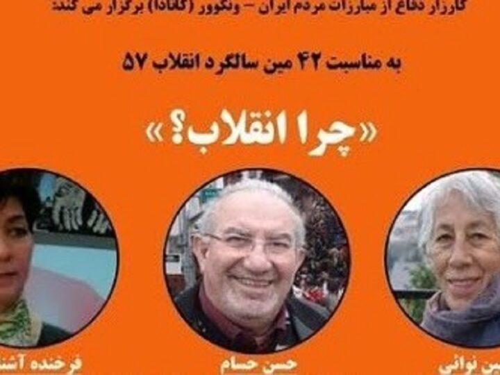 سخنرانی شهین نوائی، حسن حسام و فرخنده آشنا در سمینار کارزار ونکوور: چرا انقلاب؟