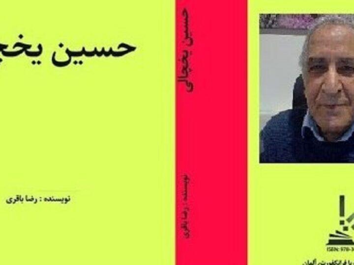 """گوشه هایی از رمان """"حسین یخچالی"""" با اجرای نویسنده: رضا باقری"""
