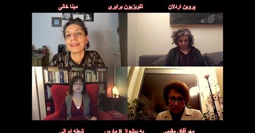 به پیشواز ۸ مارس – میزگرد دوم: گفتگوی مهرآفاق مقیمی با شعله ایرانی، مینا خانی و پروین اردلان