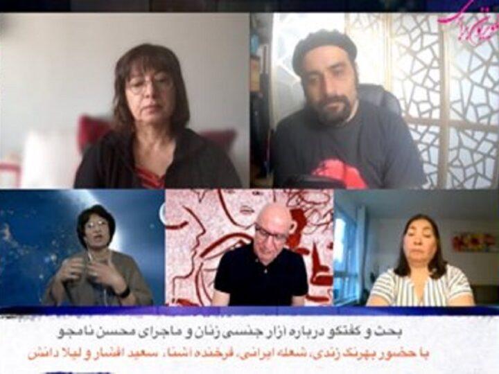 بحث و گفتگو درباره آزار جنسی زنان و ماجرای محسن نامجو، تلویزیون برابری