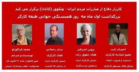 کارزار ونکوور: سخنرانی محمدقراگوزلو، پروین اشرفی، ستار رحمانی و احسان ثابت