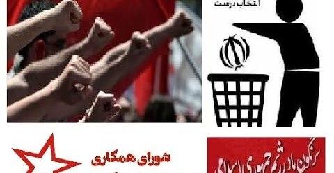 الهه رهنما: موضع شورای همکاری نیروهای چپ درباره مضحکه انتخابات