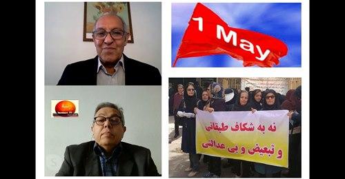 نگاه روز: برنامه ای از بیژن سعیدپور و ابراهیم آوخ، درباره اول ماه مه و نیز مصاحبه لورفته ظریف