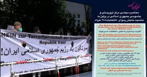محاصره سیاسی مرکز تروریستی و جاسوسی جمهوری اسلامی در برلین به مناسبت نمایش رسوای انتخابات