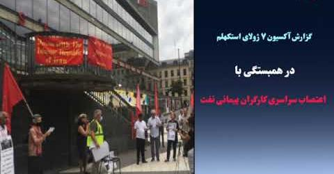 گزارش آکسیون ۷ ژولای در استکهلم