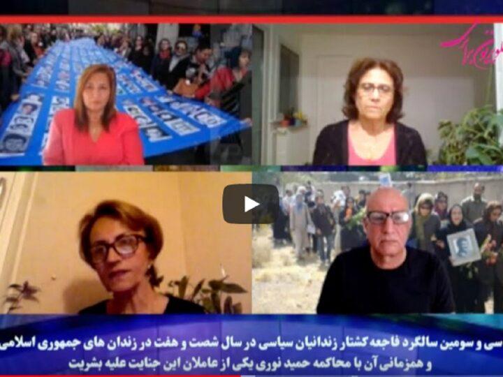 سی و سومین سالگرد کشتار زندانیان سیاسی تابستان ۶۷ و همزمانی با محاکمه حمید نوری از عاملان کشتار-2