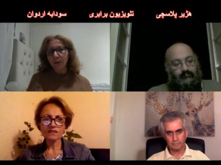 جنبش دادخواهی و سالگرد دهه شصت، گفتگوی مهرآفاق مقیمی با سودابه اردوان، احمد موسوی و هژیر پلاسچی