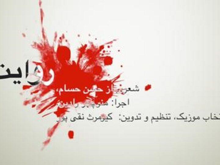 روایت، شعر حسن حسام، اجرای منوچهر رادین، انتخاب موزیک و تنظیم کیومرث نقی پور