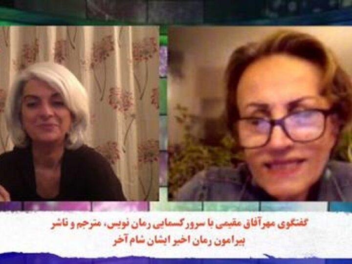 گفتگوی مهرآفاق مقیمی با سرور کسمایی پیرامون رمان اخیر ایشان شام آخر
