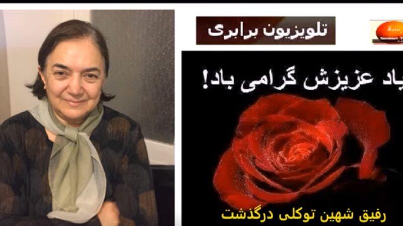 شهین توکلی مبارز با سابقه جنبش چپ ایران و زندانی دو رژیم شاه و شیخ درگذشت